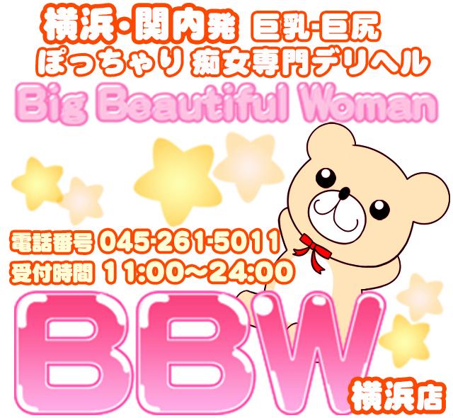 横浜ぽっちゃり風俗 BBW